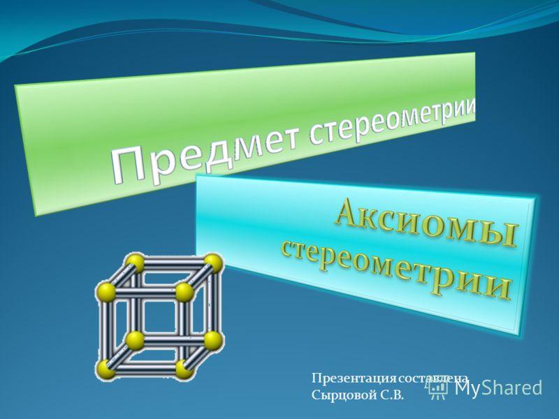 Презентация составлена Сырцовой С.В.