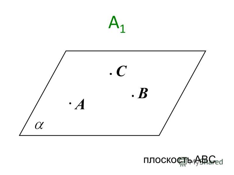 А1А1 A С B плоскость ABC