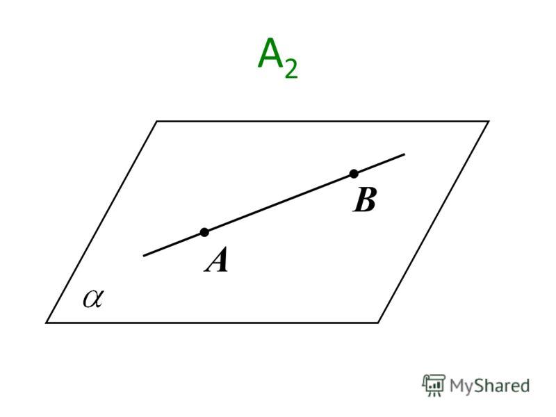 А2А2 A B