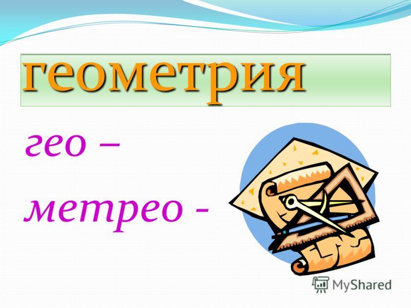 геометриягеометрия гео – метрео -