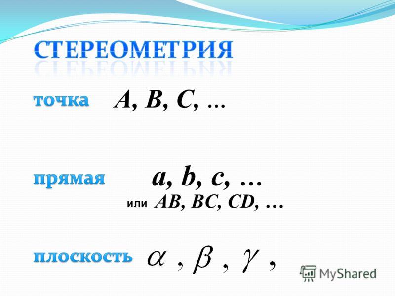 A, B, C, … a, b, c, … или AВ, BС, CD, …