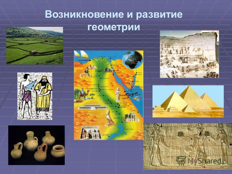 Возникновение и развитие геометрии