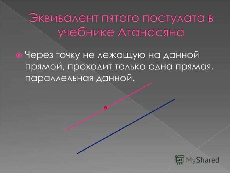 Через точку не лежащую на данной прямой, проходит только одна прямая, параллельная данной.