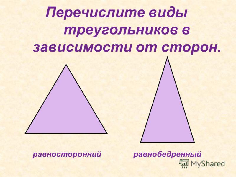 Перечислите виды треугольников в зависимости от сторон. равностороннийравнобедренный