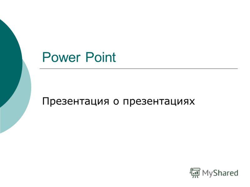 Power Point Презентация о презентациях