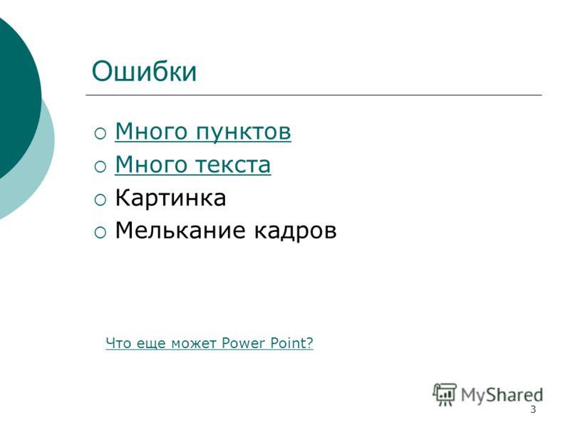 3 Ошибки Много пунктов Много текста Картинка Мелькание кадров Что еще может Power Point?