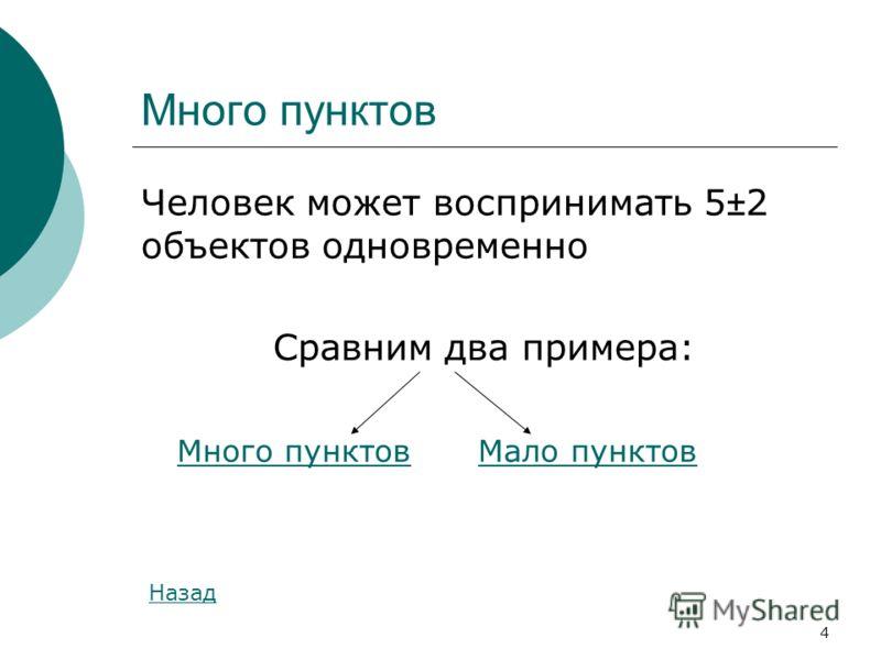 4 Много пунктов Человек может воспринимать 5±2 объектов одновременно Сравним два примера: Много пунктовМало пунктов Назад