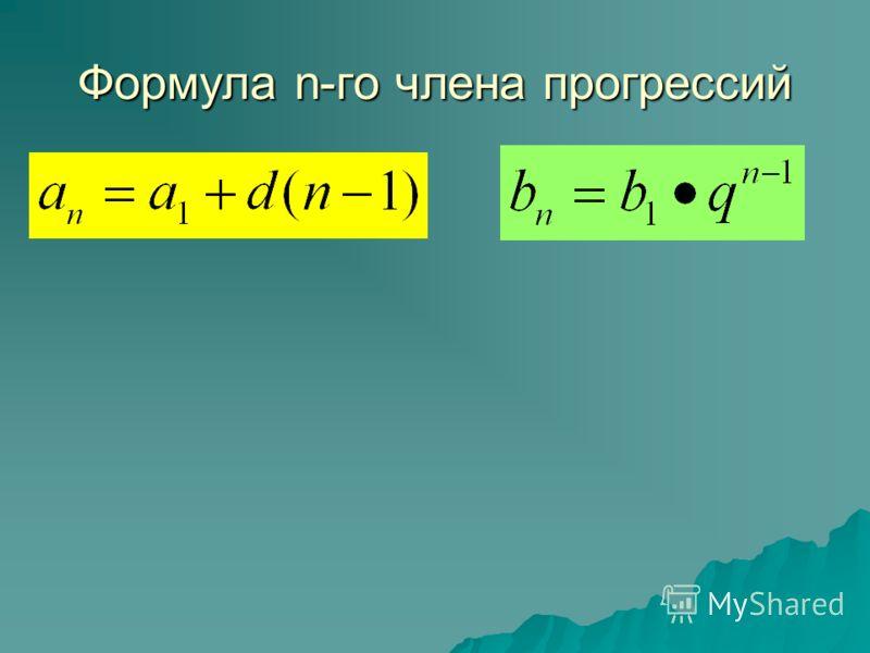 Формула n-го члена прогрессий