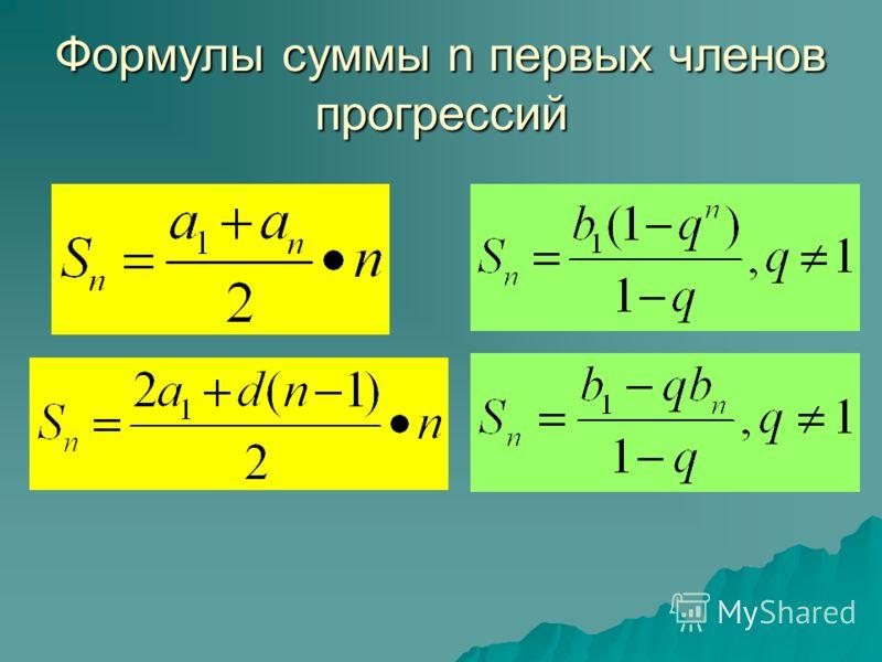 Формулы суммы n первых членов прогрессий