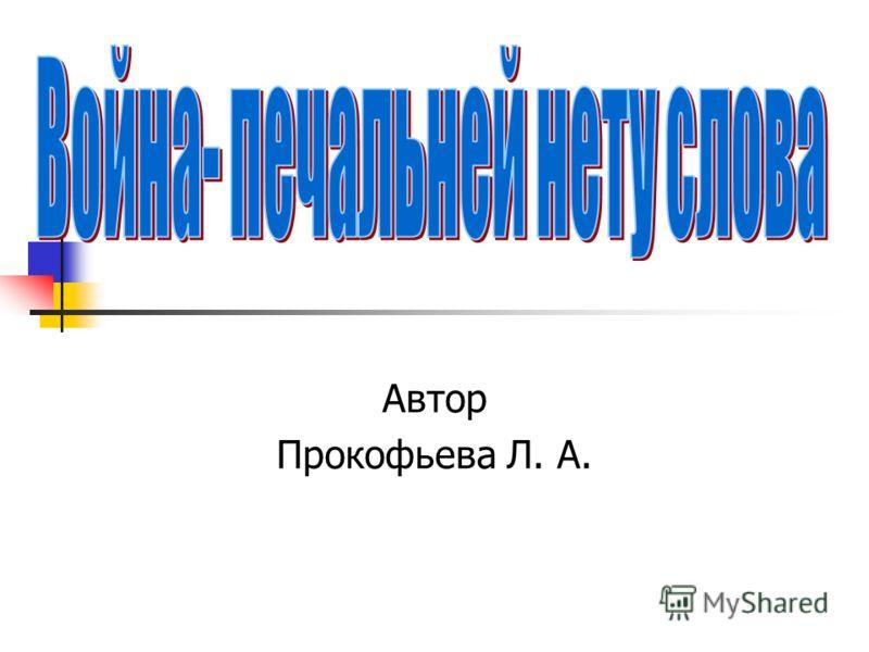Автор Прокофьева Л. А.