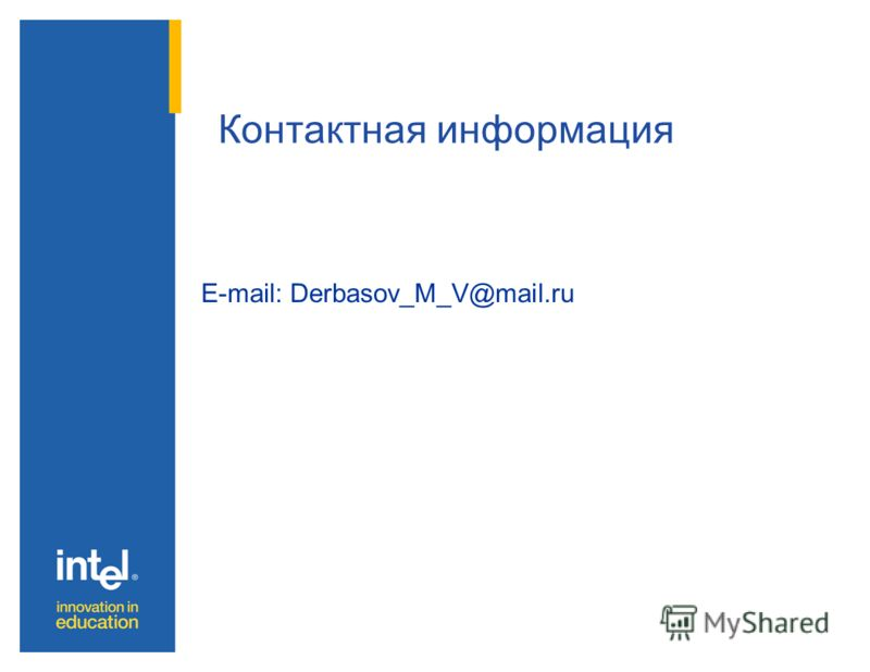 E-mail: Derbasov_M_V@mail.ru Контактная информация