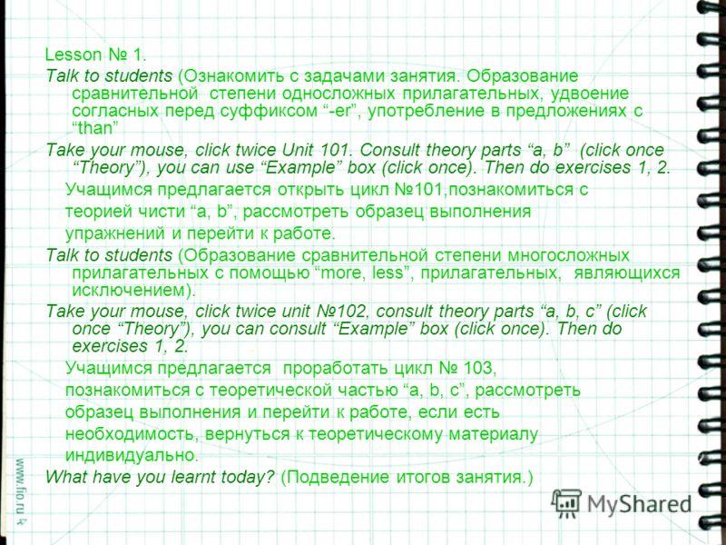 Lesson 1. Talk to students (Ознакомить с задачами занятия. Образование сравнительной степени односложных прилагательных, удвоение согласных перед суффиксом -er, употребление в предложениях сthan Take your mouse, click twice Unit 101. Consult theory p
