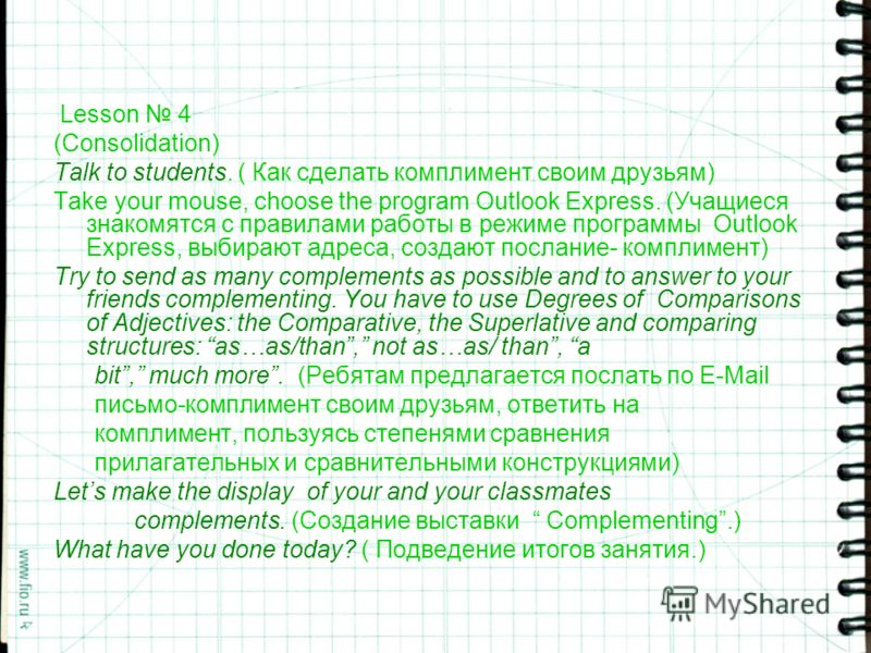 Lesson 4 (Consolidation) Talk to students. ( Как сделать комплимент своим друзьям) Take your mouse, choose the program Outlook Express. (Учащиеся знакомятся с правилами работы в режиме программы Outlook Express, выбирают адреса, создают послание- ком