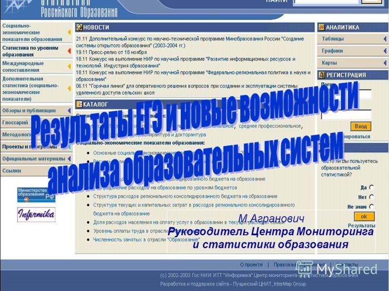 М.Агранович Руководитель Центра Мониторинга и статистики образования