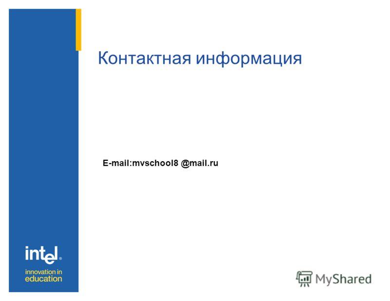 Контактная информация E-mail:mvschool8 @mail.ru
