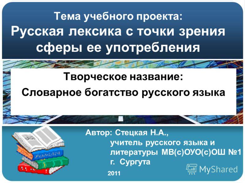 русская лексика на тему знакомство