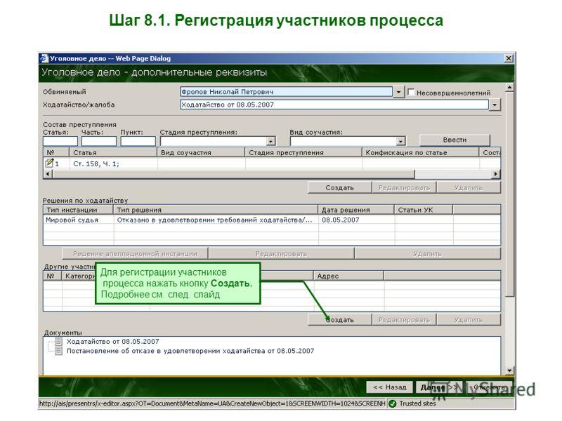 Шаг 8.1. Регистрация участников процесса Для регистрации участников процесса нажать кнопку Создать. Подробнее см. след. слайд