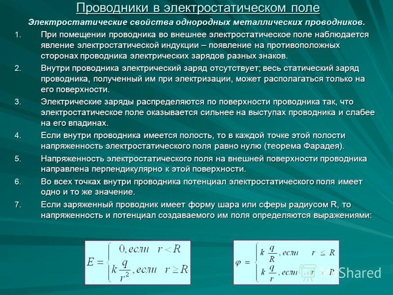 Проводники в электростатическом поле Проводники в электростатическом поле Электростатические свойства однородных металлических проводников. 1. При помещении проводника во внешнее электростатическое поле наблюдается явление электростатической индукции