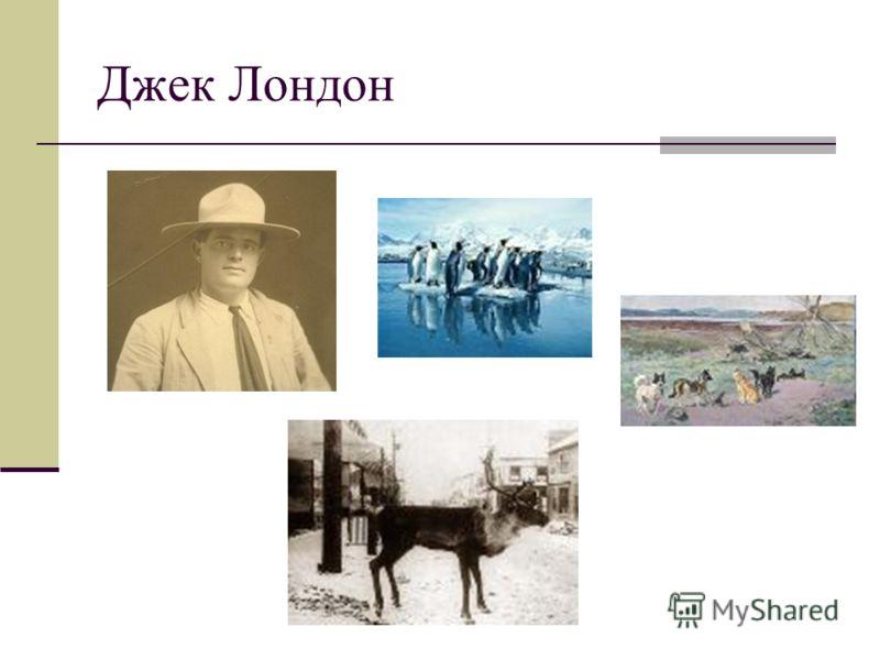 Джек Лондон