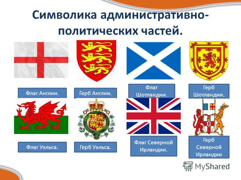 Символика административно- политических частей. Флаг Англии.Герб Англии. Флаг Шотландии. Герб Шотландии. Флаг Уэльса.Герб Уэльса. Герб Северной Ирландии Флаг Северной Ирландии.