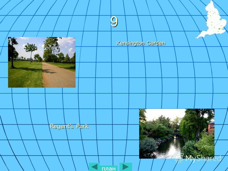 9 Kensington Garden Regents Park план