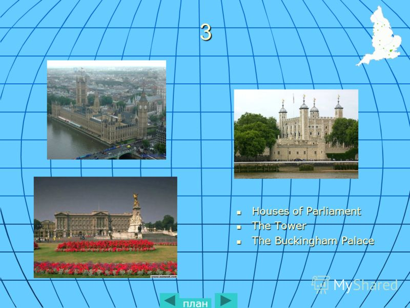 3 Houses of Parliament Houses of Parliament The Tower The Tower The Buckingham Palace The Buckingham Palace план