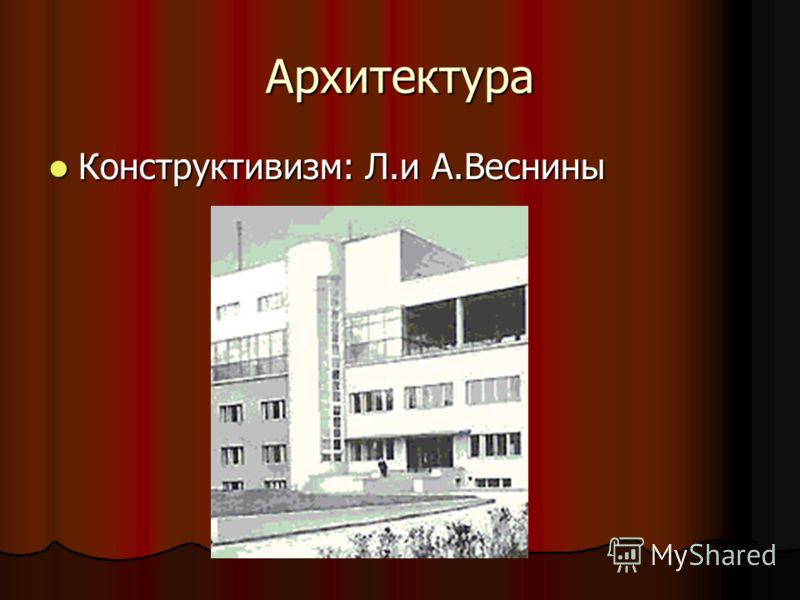 Архитектура Конструктивизм: Л.и А.Веснины Конструктивизм: Л.и А.Веснины