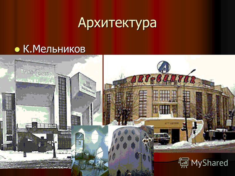 Архитектура К.Мельников К.Мельников