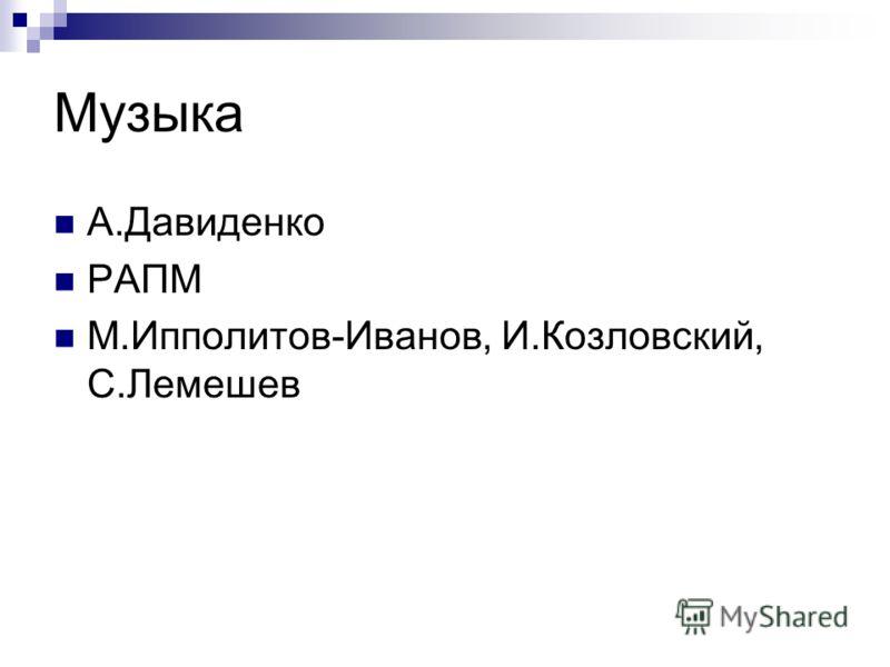 Музыка А.Давиденко РАПМ М.Ипполитов-Иванов, И.Козловский, С.Лемешев