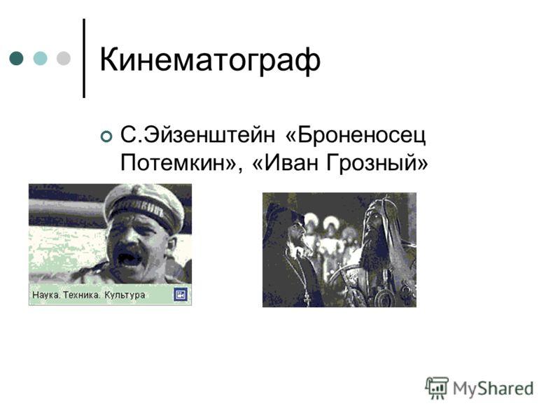 Кинематограф С.Эйзенштейн «Броненосец Потемкин», «Иван Грозный»