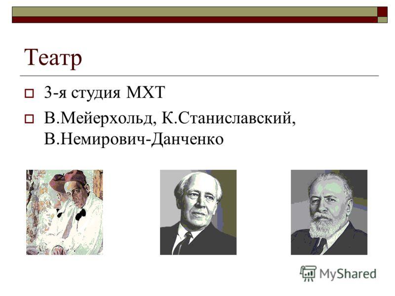 Театр 3-я студия МХТ В.Мейерхольд, К.Станиславский, В.Немирович-Данченко