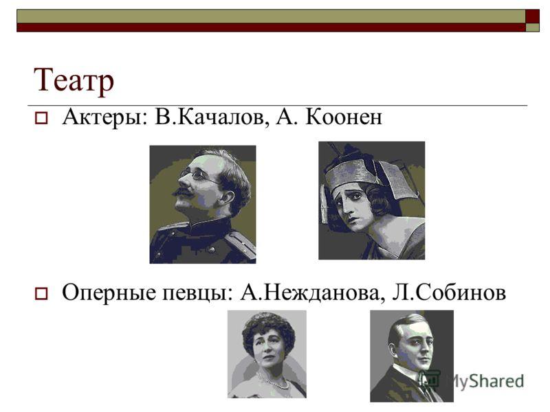 Театр Актеры: В.Качалов, А. Коонен Оперные певцы: А.Нежданова, Л.Собинов