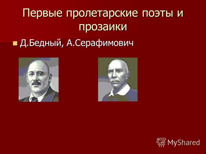 Первые пролетарские поэты и прозаики Д.Бедный, А.Серафимович Д.Бедный, А.Серафимович