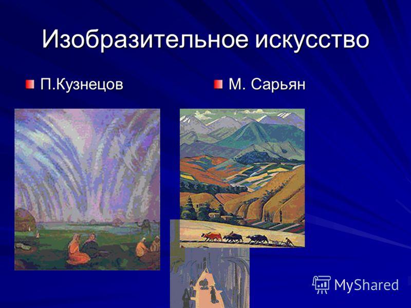 Изобразительное искусство П.Кузнецов М. Сарьян