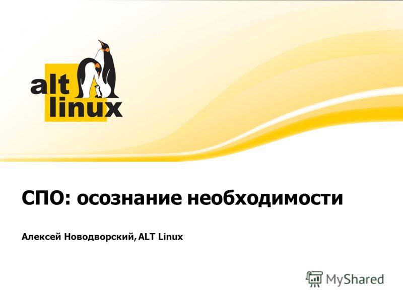 СПО: осознание необходимости Алексей Новодворский, ALT Linux