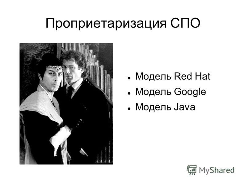 Проприетаризация СПО Модель Red Hat Модель Google Модель Java