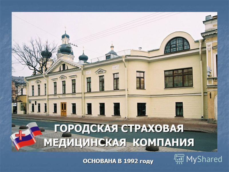 ГОРОДСКАЯ СТРАХОВАЯ МЕДИЦИНСКАЯ КОМПАНИЯ ОСНОВАНА В 1992 году