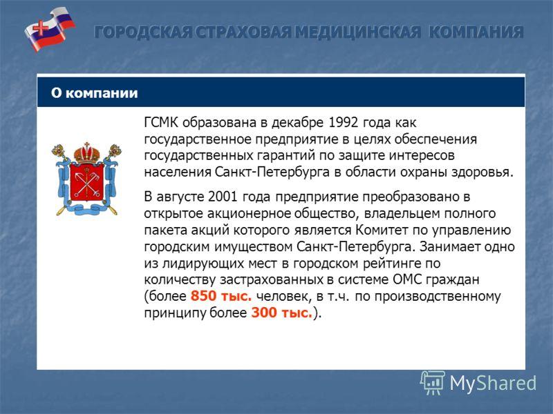 ГСМК образована в декабре 1992 года как государственное предприятие в целях обеспечения государственных гарантий по защите интересов населения Санкт-Петербурга в области охраны здоровья. В августе 2001 года предприятие преобразовано в открытое акцион