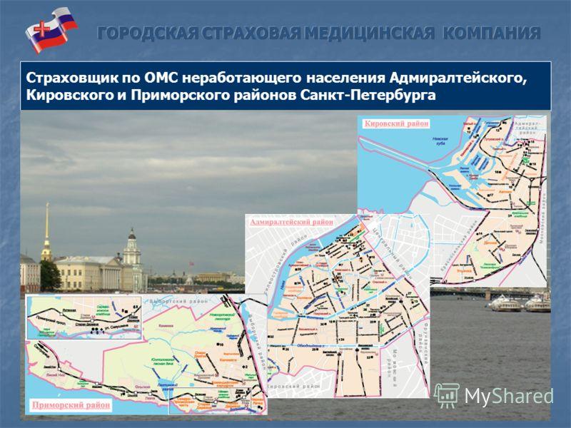Страховщик по ОМС неработающего населения Адмиралтейского, Кировского и Приморского районов Санкт-Петербурга