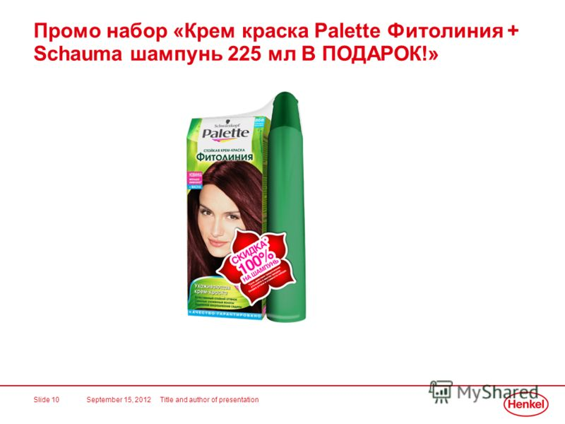 September 15, 2012Title and author of presentationSlide 10 Промо набор «Крем краска Palette Фитолиния + Schauma шампунь 225 мл В ПОДАРОК!»