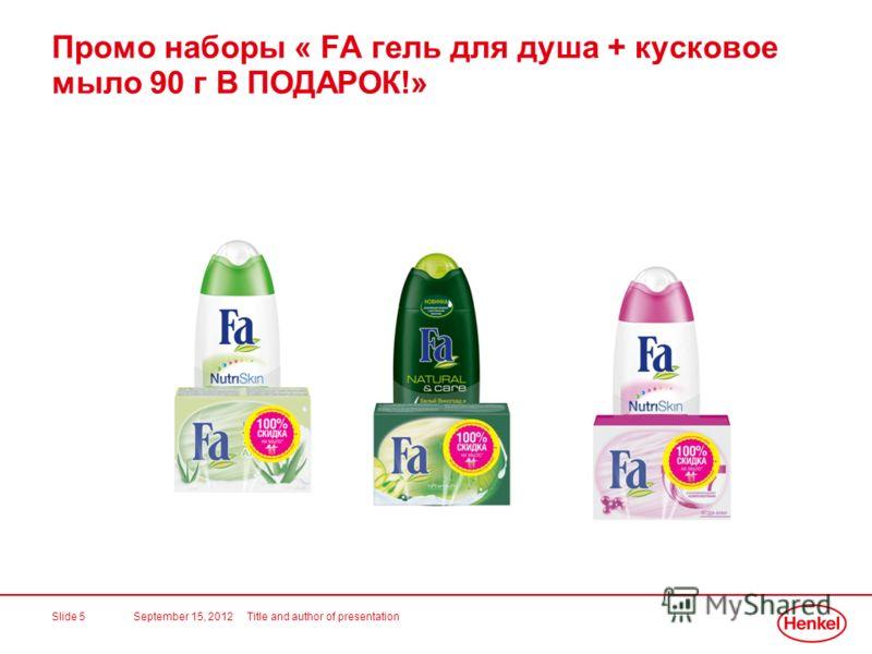 September 15, 2012Title and author of presentationSlide 5 Промо наборы « FA гель для душа + кусковое мыло 90 г В ПОДАРОК!»