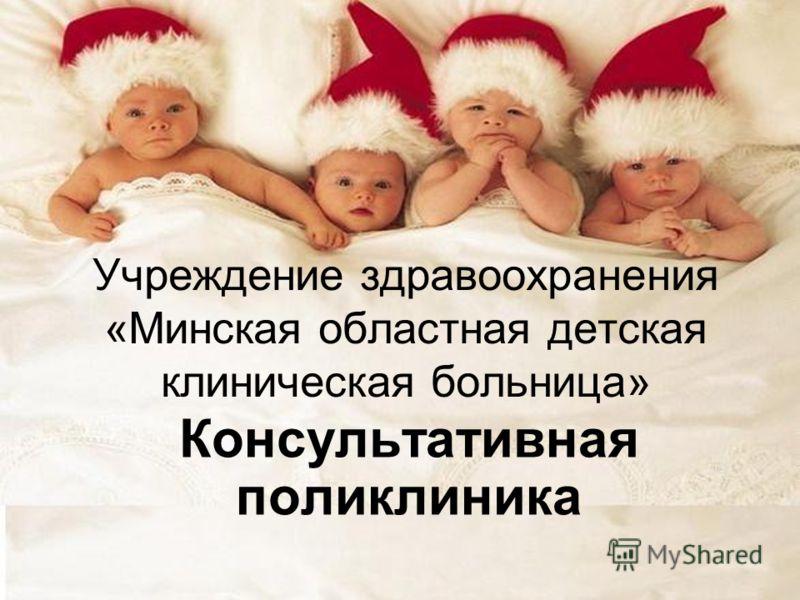 Учреждение здравоохранения «Минская областная детская клиническая больница» Консультативная поликлиника