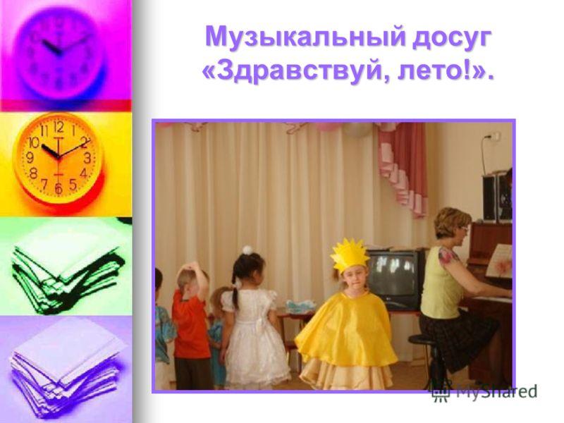 Музыкальный досуг «Здравствуй, лето!».