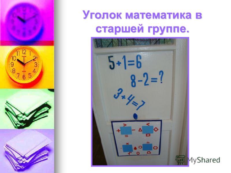 Уголок математика в старшей группе.