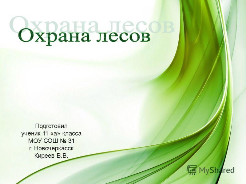 Подготовил ученик 11 «а» класса МОУ СОШ 31 г. Новочеркасск Киреев В.В.
