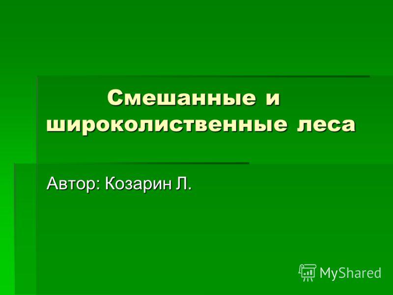 Смешанные и широколиственные леса Смешанные и широколиственные леса Автор: Козарин Л.