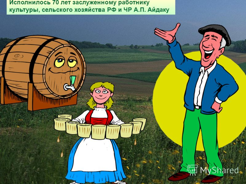 Исполнилось 70 лет заслуженному работнику культуры, сельского хозяйства РФ и ЧР А.П. Айдаку