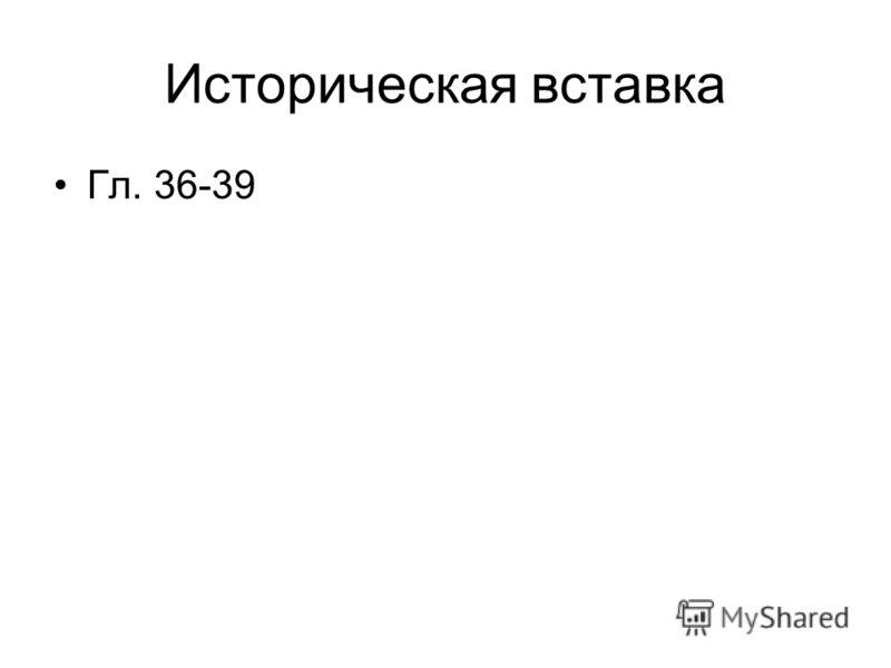 Историческая вставка Гл. 36-39