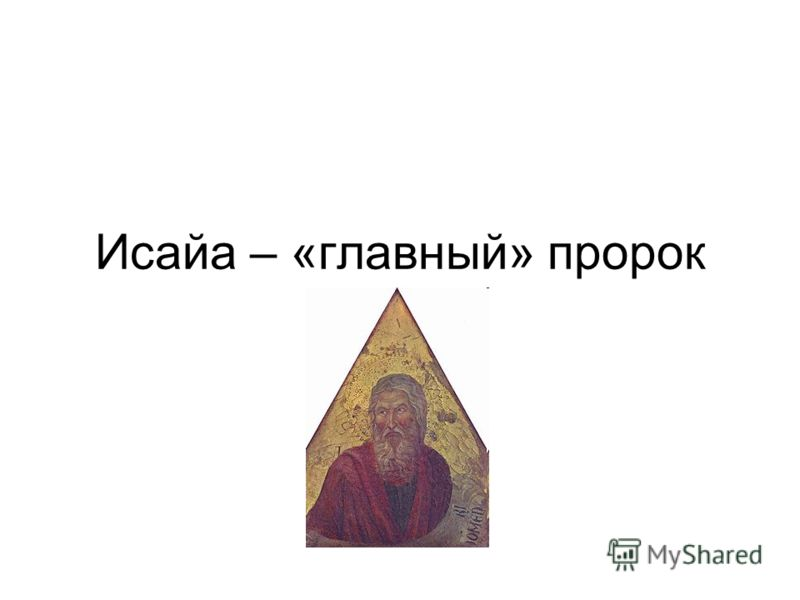 Исайа – «главный» пророк