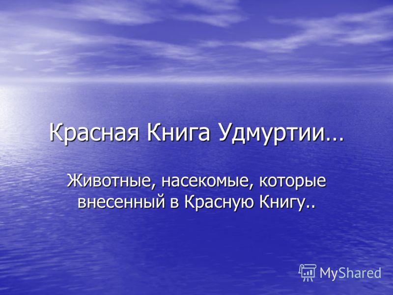 Красная Книга Удмуртии… Животные, насекомые, которые внесенный в Красную Книгу..